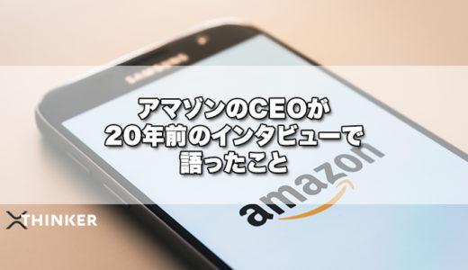 アマゾン・CEOのベゾス氏が20年前のインタビューで語ったこと