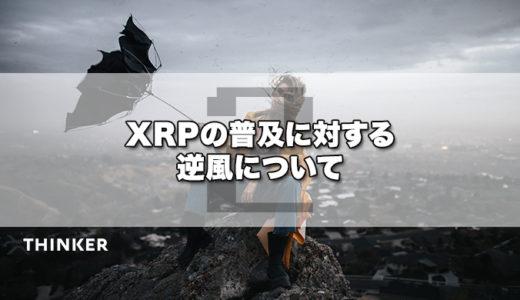 【Bob語録#2】XRPの普及に対する逆風について