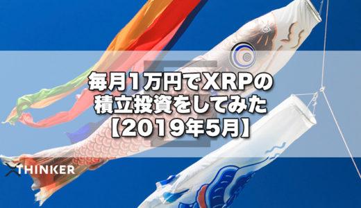 毎月1万円でXRPの積立投資をしてみた【2019年5月】《2ヶ月目》