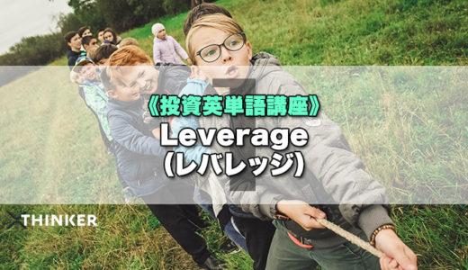 【投資英単語講座#1】Leverage(レバレッジ)