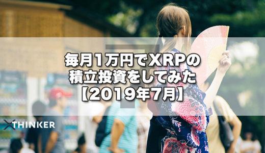 毎月1万円でXRPの積立投資をしてみた【2019年7月】《4ヶ月目》