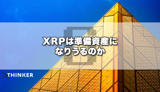 【Bob語録#6】XRPは準備資産になりうるのか