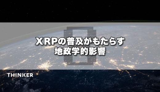 【Bob語録#8】XRPの普及がもたらす地政学的影響について