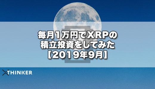 毎月1万円でXRPの積立投資をしてみた【2019年9月】《6ヶ月目》