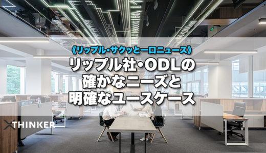 リップル社・ODLの確かなニーズと明確なユースケース