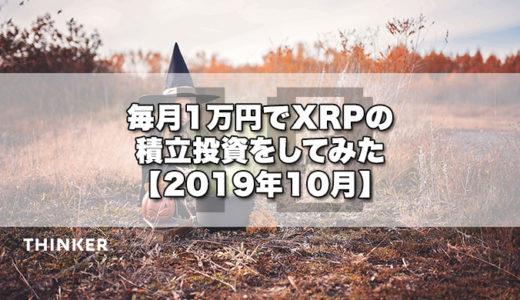 毎月1万円でXRPの積立投資をしてみた【2019年10月】《7ヶ月目》