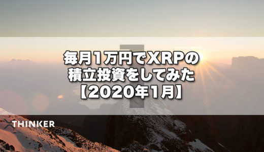 毎月1万円でXRPの積立投資をしてみた【2020年1月】《10ヶ月目》