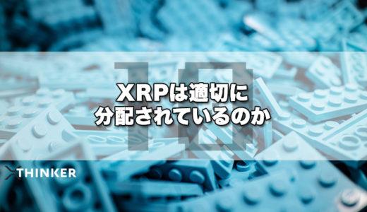 【Bob語録#10】XRPは適切に分配されているのか