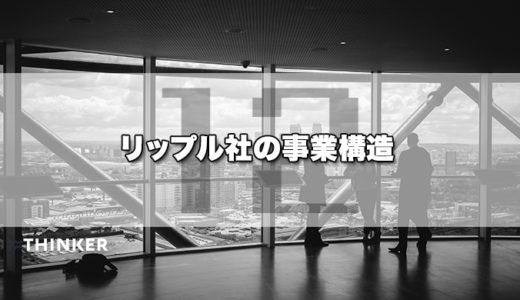 【Bob語録#12】リップル社の事業構造