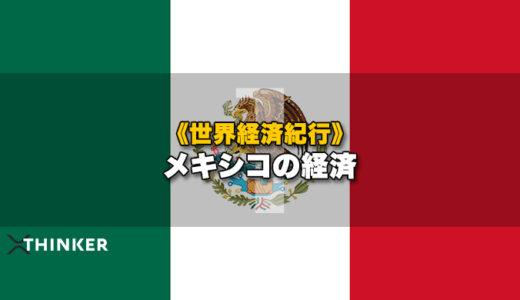 【世界経済紀行#1】メキシコの経済