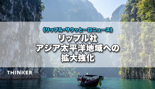 リップル社、アジア太平洋地域への拡大強化