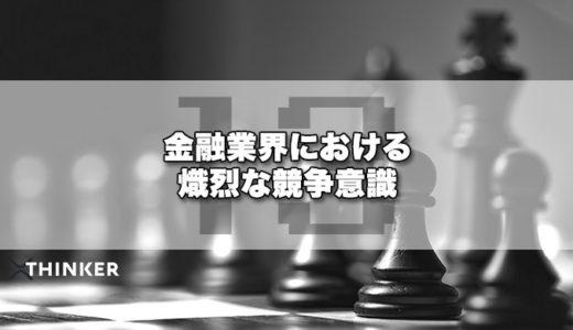 【Bob語録#13】金融業界における熾烈な競争意識