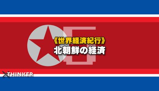 【世界経済紀行#5】北朝鮮の経済