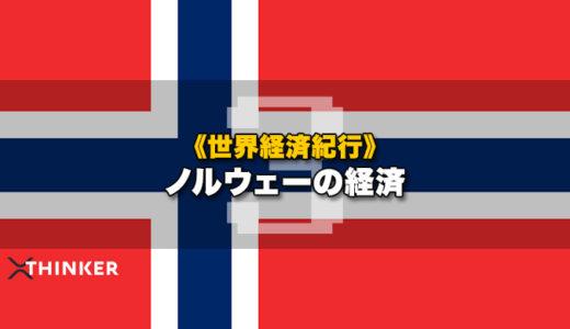 【世界経済紀行#3】ノルウェーの経済