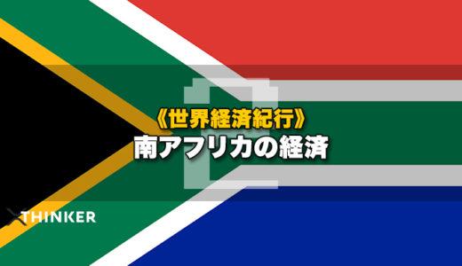 【世界経済紀行#2】南アフリカの経済