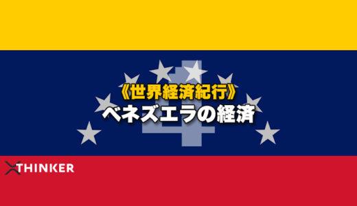 【世界経済紀行#4】ベネズエラの経済
