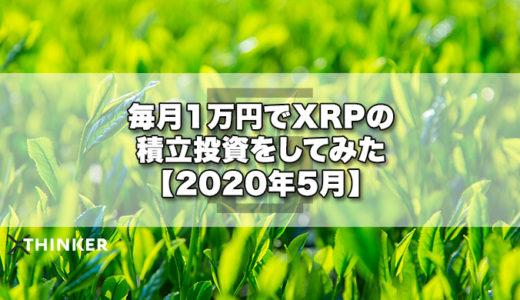 毎月1万円でXRPの積立投資をしてみた【2020年5月】《14ヶ月目》