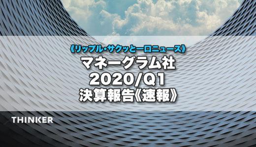 マネーグラム社・2020/Q1決算報告《速報》