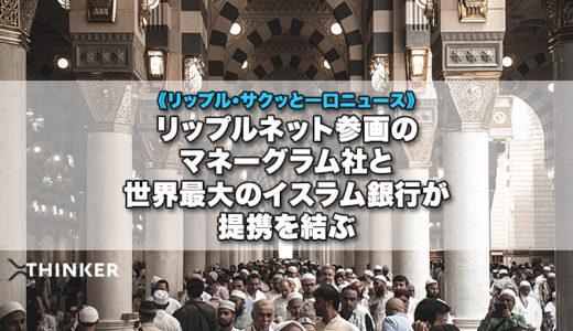 リップルネット参画のマネーグラム社と世界最大のイスラム銀行が提携を結ぶ