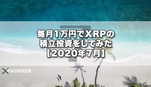毎月1万円でXRPの積立投資をしてみた【2020年7月】《16ヶ月目》