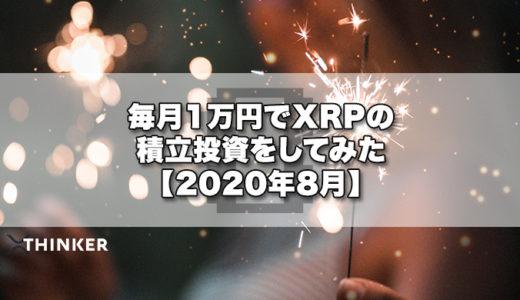 毎月1万円でXRPの積立投資をしてみた【2020年8月】《17ヶ月目》