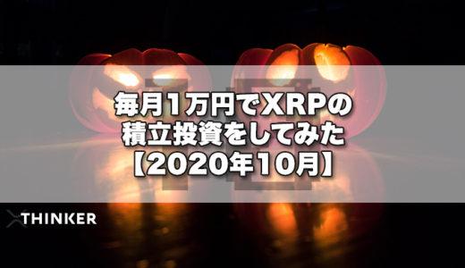 毎月1万円でXRPの積立投資をしてみた【2020年10月】《19ヶ月目》