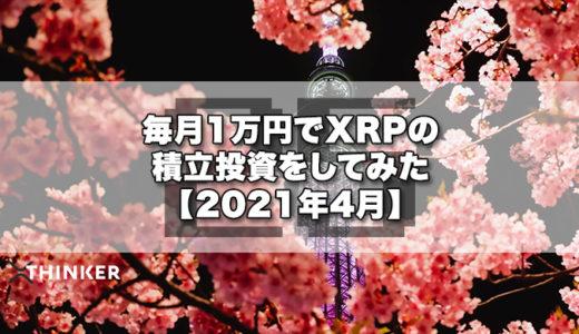 毎月1万円でXRPの積立投資をしてみた【2021年4月】《25ヶ月目》